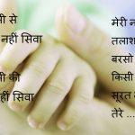 Hindi Shayari Images Pics Free Latest Download