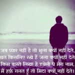 Full HD Free Hindi Shayari Images Pics Download