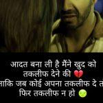 Hindi Shayari Images Photo New Download