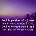 Best Quality Free Hindi Shayari Images Pics Download