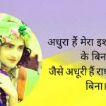 Latest Free Hindi Shayari Images Pics Photo Download