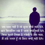 best Hindi Shayari Images Wallpaper New Download