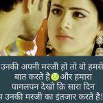 Hindi Shayari Images pic for Facebook