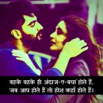 Lover Free Hindi Shayari Images Pics Download