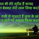 Hindi Shayari Images pics Free for Whatsapp