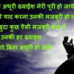New Best Hindi Shayari Images Pics Download