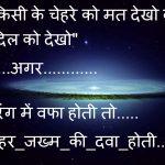 new Top Free Hindi Shayari Images Pics Download