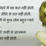 Hindi Shayari Images Wallpaper for Friend