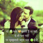 Hindi Shayari Images Pics Download Free