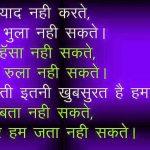 latest Hindi Shayari Images Pics Download