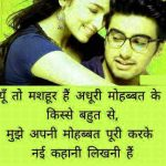 Latest Free Hindi Shayari Images Pics Download Free