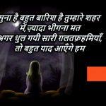 Best Free Hindi Shayari Images Pics Download