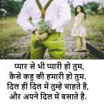 Hindi Shayari Images Wallpaper Free