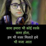 Hindi Shayari Images Wallpaper Free Download