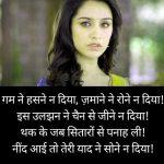 Hindi Shayari Images pics Free Download