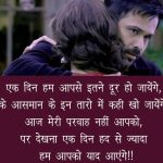 Hindi Shayari Images Pics for