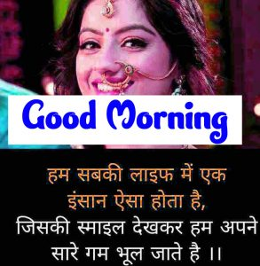 Wonderful Shayari Good Morning Images photo free hd