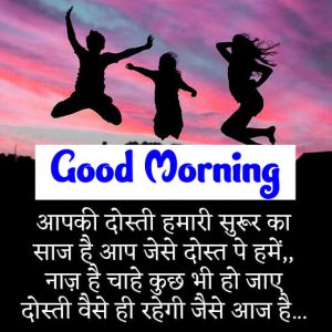 Wonderful Shayari Good Morning Images photo free download