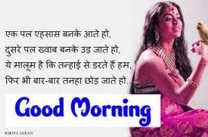 Wonderful Shayari Good Morning Images pics free hd