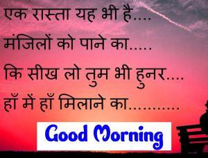 Wonderful Shayari Good Morning Images pictures free hd
