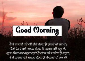 Wonderful Shayari Good Morning Images pics free download