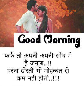 Wonderful Shayari Good Morning Images pics hd