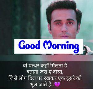 Wonderful Shayari Good Morning Images photo download free