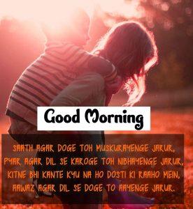 Wonderful Shayari Good Morning Images pics photo download