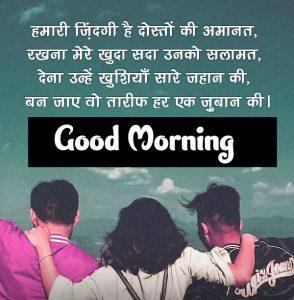 Wonderful Shayari Good Morning Images picture free hd