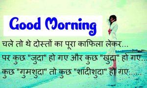 Wonderful Shayari Good Morning Images pics