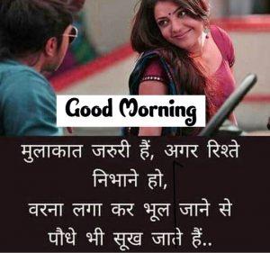 Wonderful Shayari Good Morning Images photo download