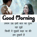 298+ Wonderful Shayari Good Morning Images Photos Wallpaper Download