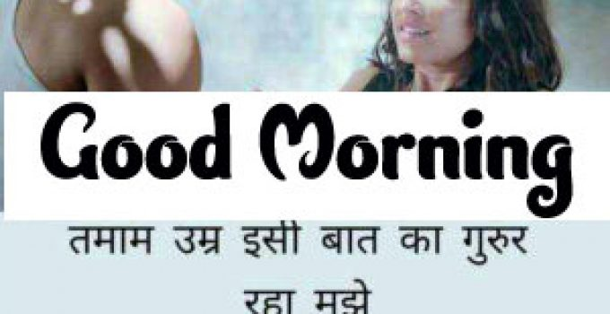 Shayari Good Morning