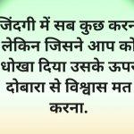 1789+ Hindi Quotes Whatsapp Dp Pics Wallpaper Free Download