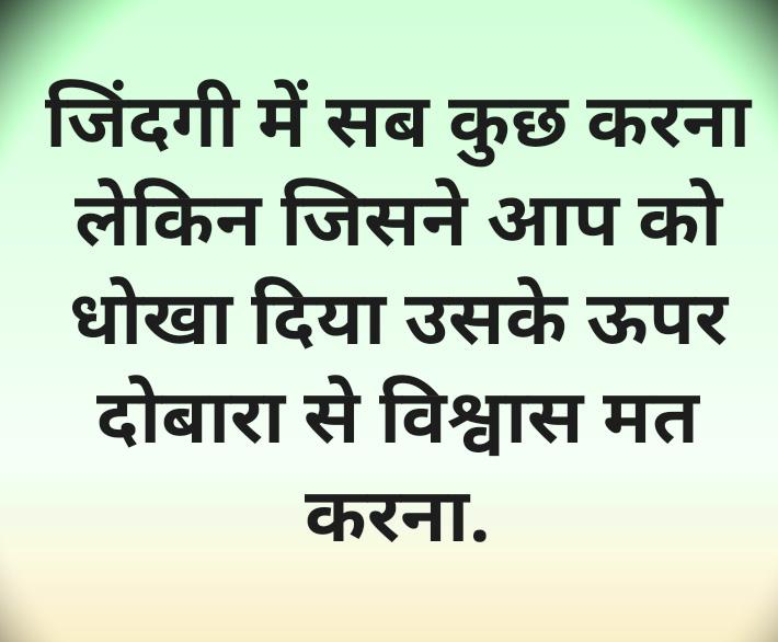 Shayari Whatsapp Status DP photo download