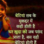 Shayari Whatsapp Status DP