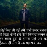 1697+ Shayari Whatsapp Status DP { New Collection }