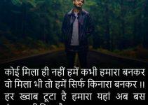Shayari Whatsapp Status DP images wallpaper photo hd