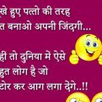 So Hindi Funny Quotes Images pics hd