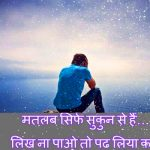 So Sad Hindi Shayari Whatsapp Dp Images