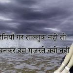So Sad Hindi Shayari Whatsapp Dp Images Photo