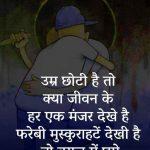 Best Quality Free Super Shayari Whatsapp DP Images Download
