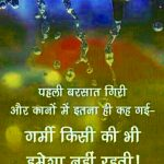 Super Shayari Whatsapp DP Pics Photo Download