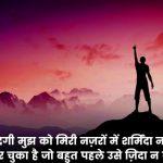 Latest Free Super Shayari Whatsapp DP Images Download