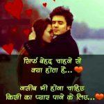 Super Shayari Whatsapp DP Pics Wallpaper Free Photo Download
