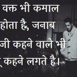 Free Super Shayari Whatsapp DP Images Pics Download