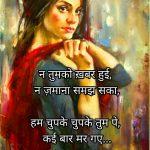 Best Quality Free Super Shayari Whatsapp DP Images Downlaod