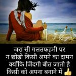 Super Shayari Whatsapp DP Pics Wallpaper Free Download