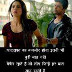 Super Shayari Whatsapp DP Pics photo Free Download