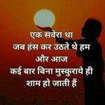 Best Quality Free Super Shayari Whatsapp DP Pics Images Download